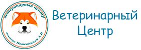 Ветиринарный центр доктора Новичихиной А.В.