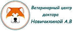 Ветеринарный центр доктора Новичихиной А.В. в Череповце